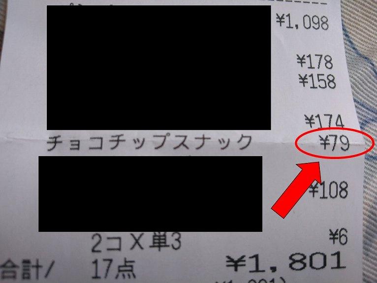 チョコチップスナック79円のレシート