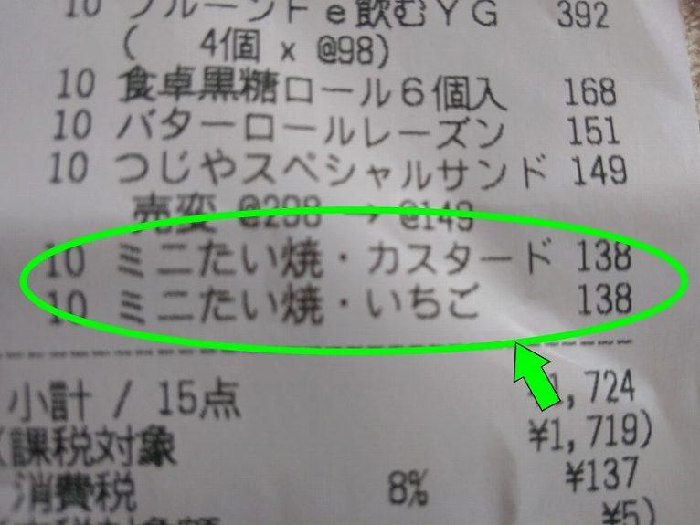 食品の名前が書いてあるレシート