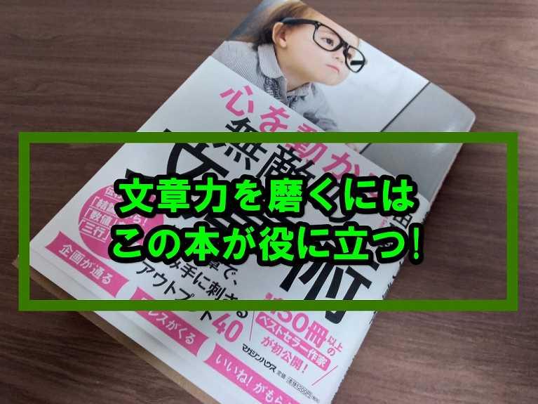眼鏡をかけた人が写っている本