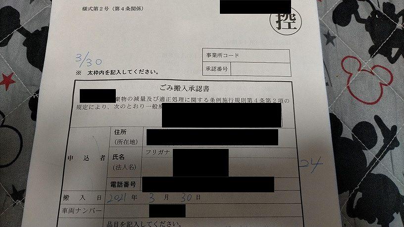 ゴミ廃棄の申請書