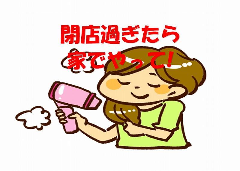 髪を乾かす女性