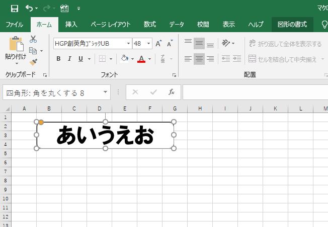 「あいうえお」と書かれた図形(エクセル)