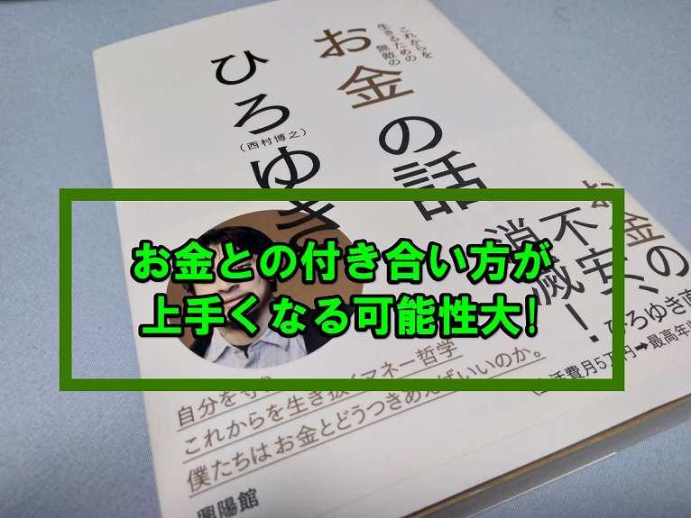 ひろゆき氏の『お金の話』