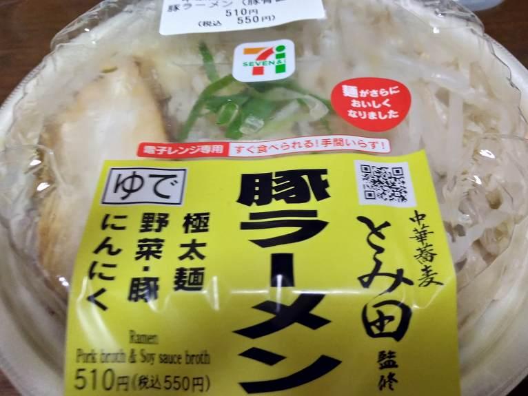 とみ田監修の豚ラーメン