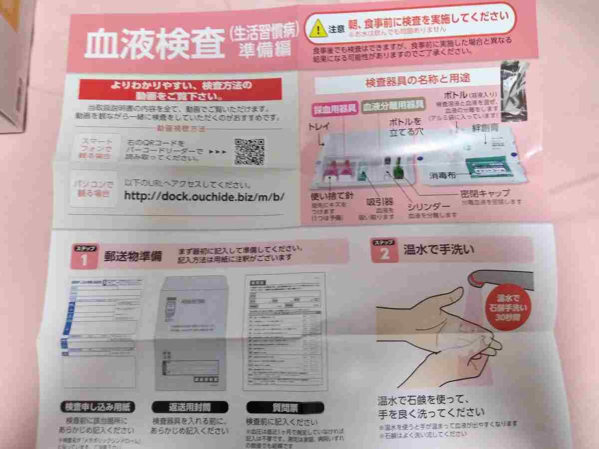 郵送血液検査の流れ1