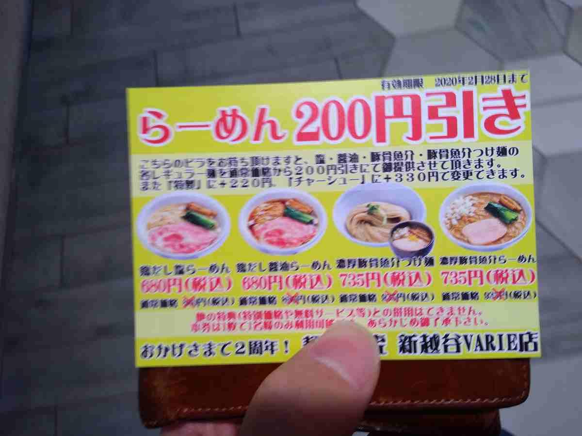らーめん200円引き券