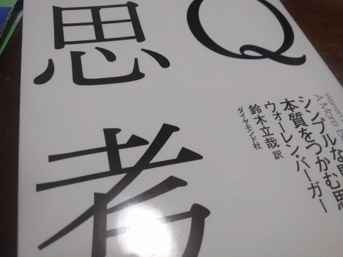 書籍『Q思考』