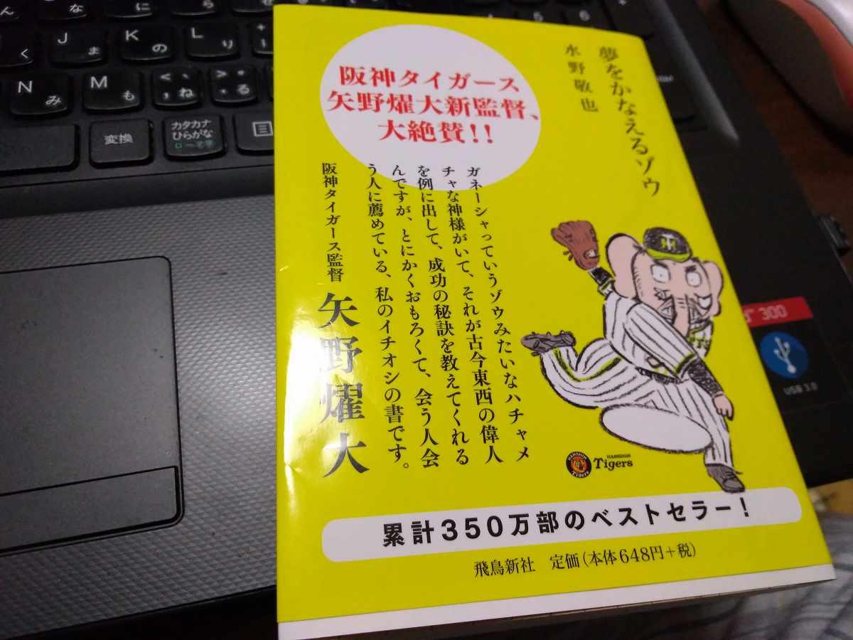 本『夢をかなえるゾウ』の表紙