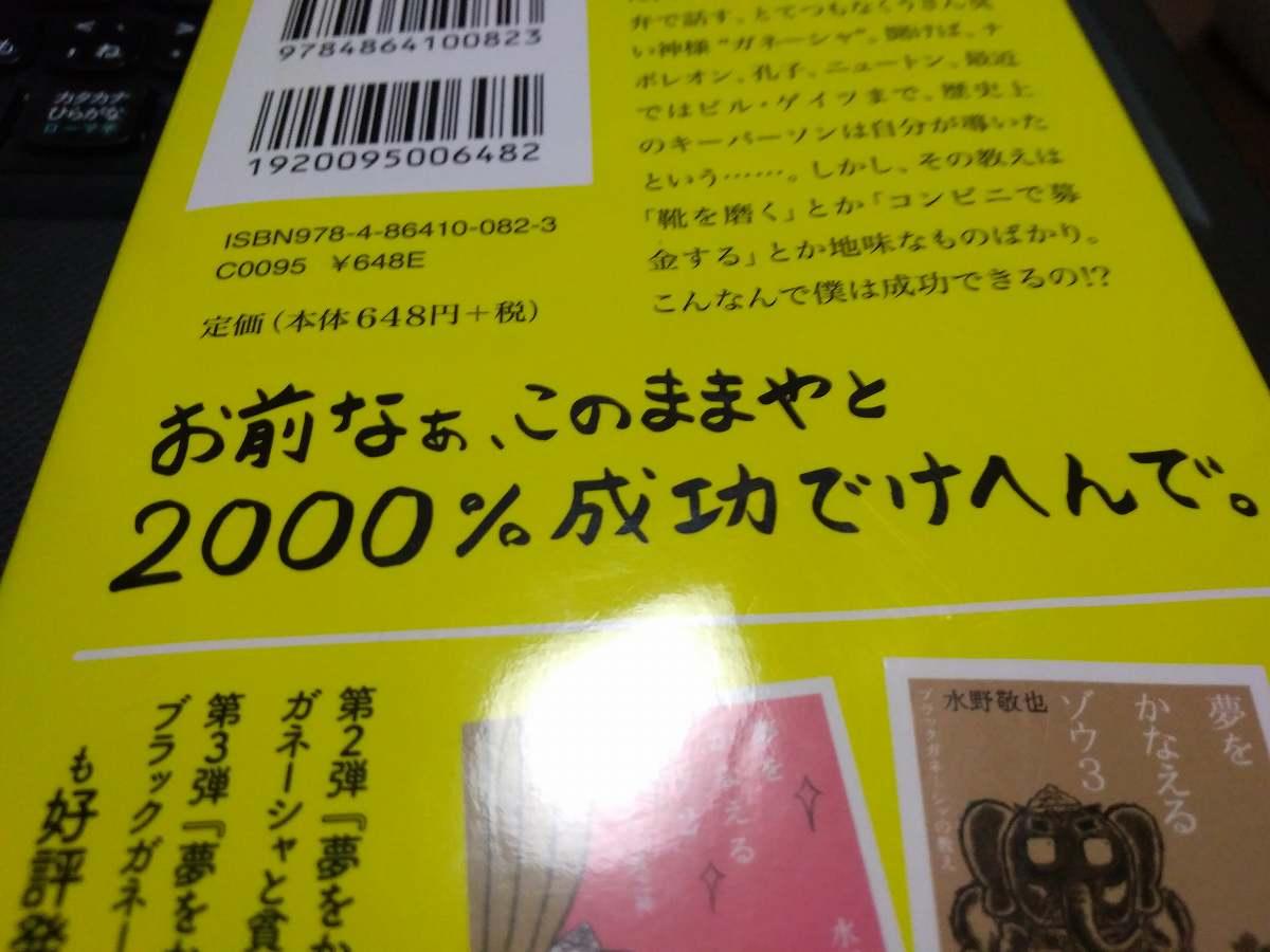 黄色い本の裏側