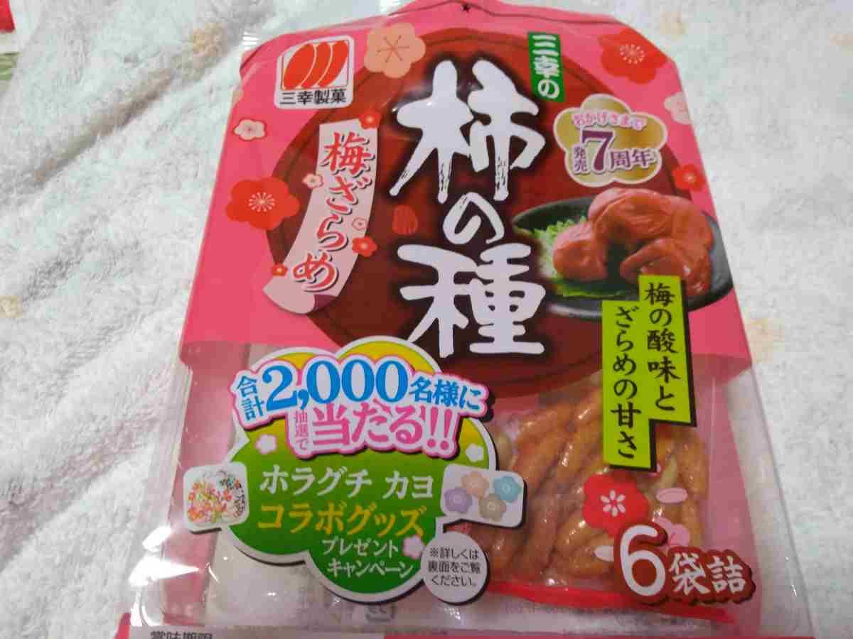 三幸製菓の柿の種