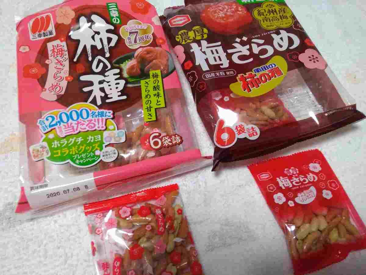 2種類の柿の種