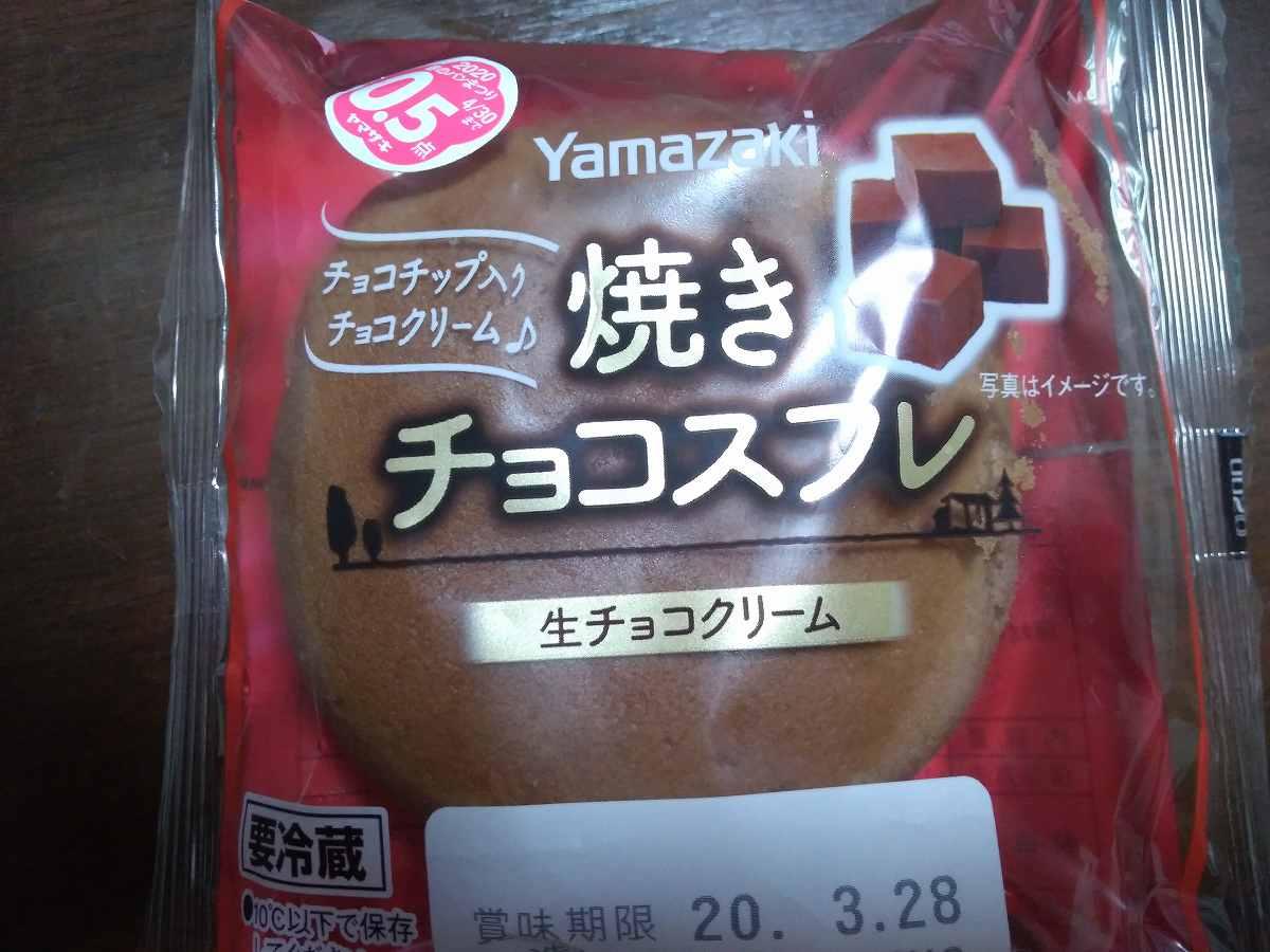 ヤマザキ「焼きチョコスフレ」
