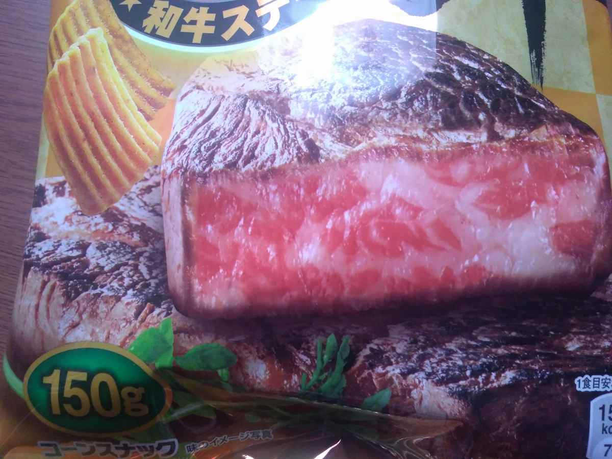 厚切りお肉の写真