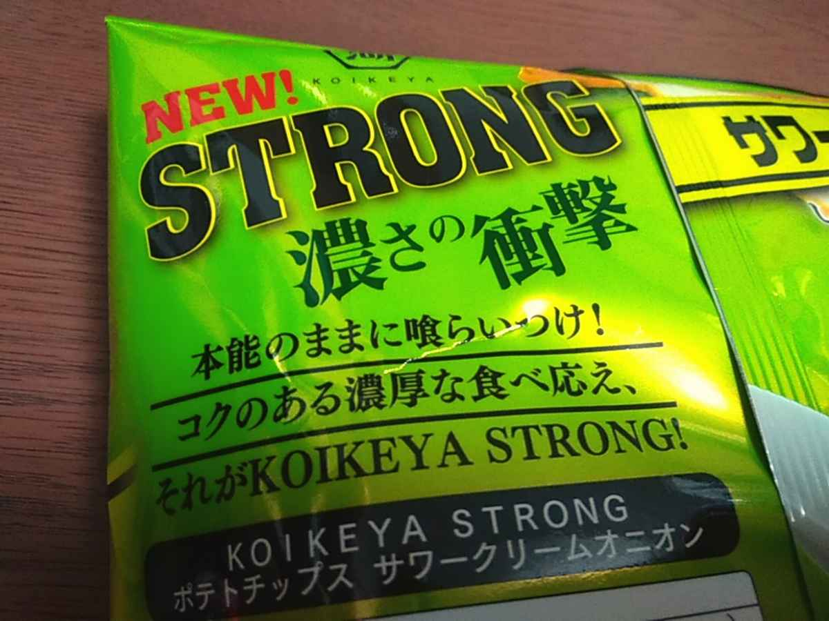 NEW STRONGの商品説明