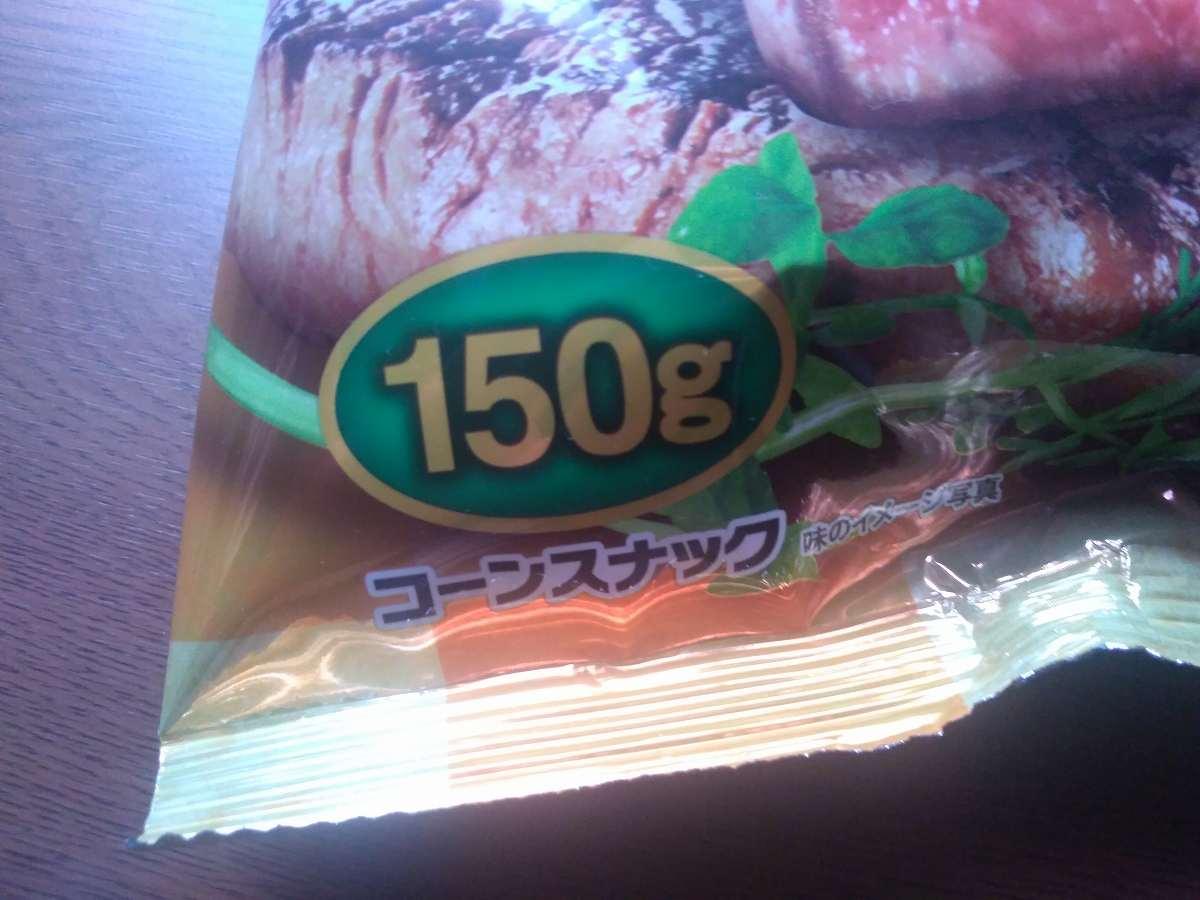 150gの表記