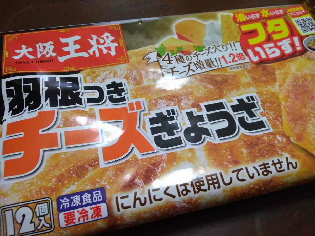 大阪王将の羽根つきチーズぎょうざ