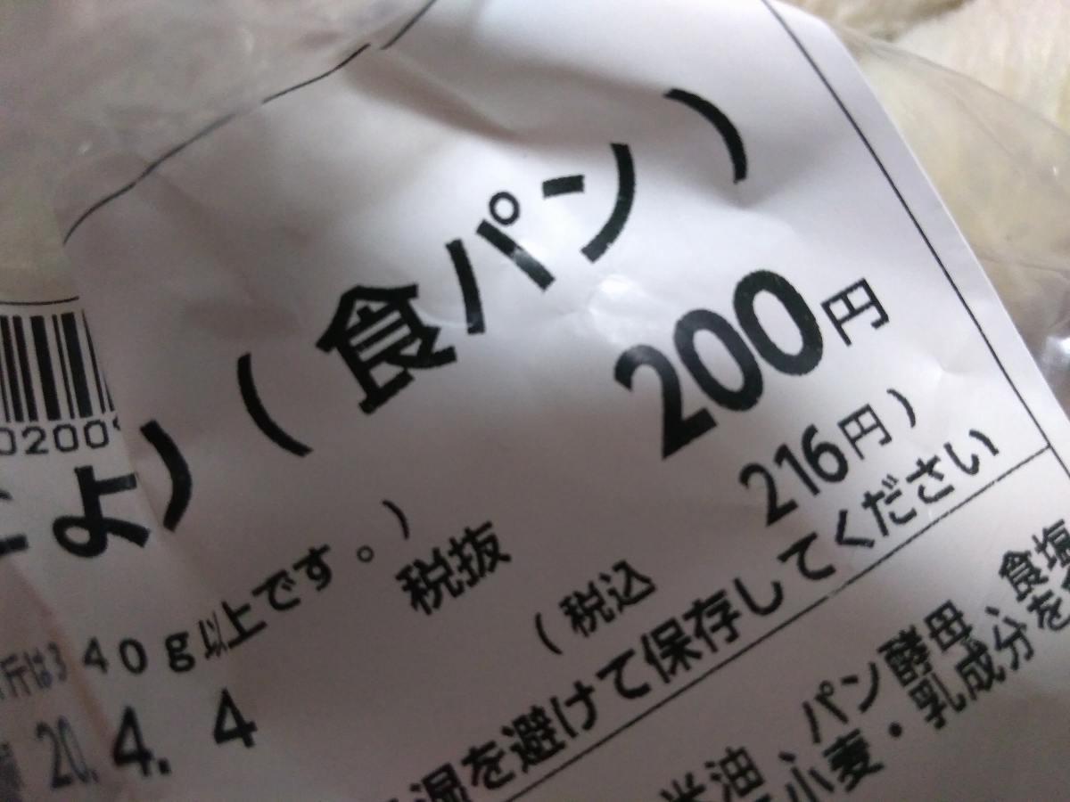 食パン200円の表示