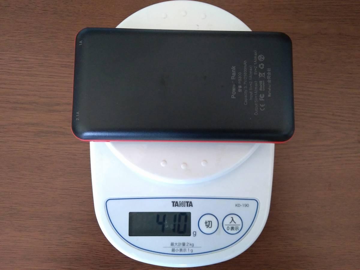重さ410gの黒い物体