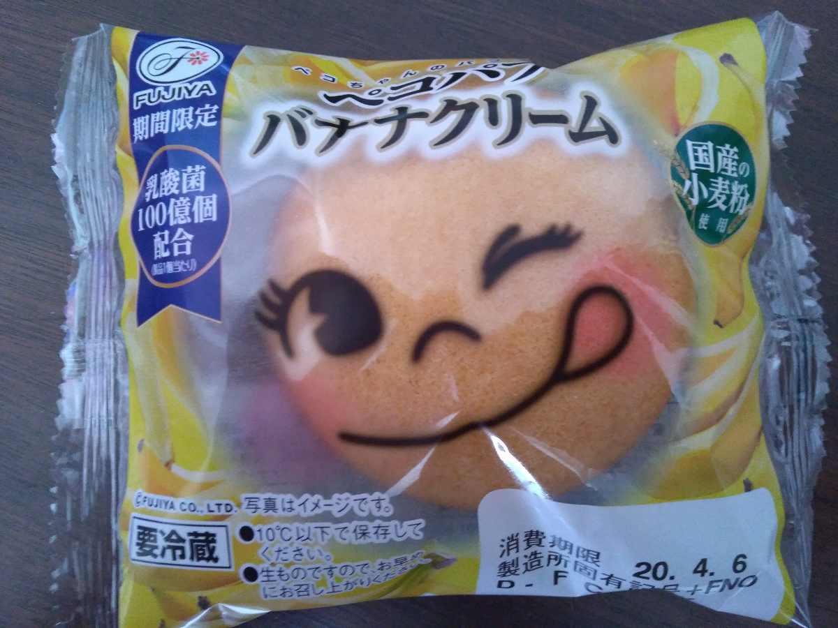 ペコちゃんのバナナクリーム味