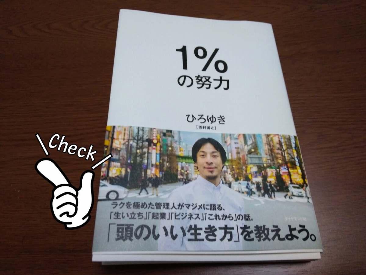 『1%の努力』