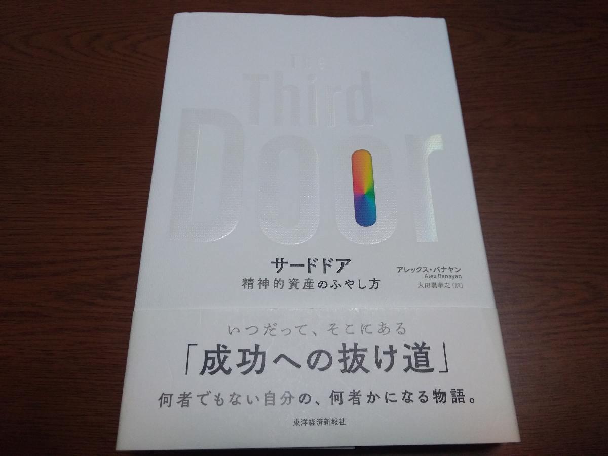 書籍『サードドア』