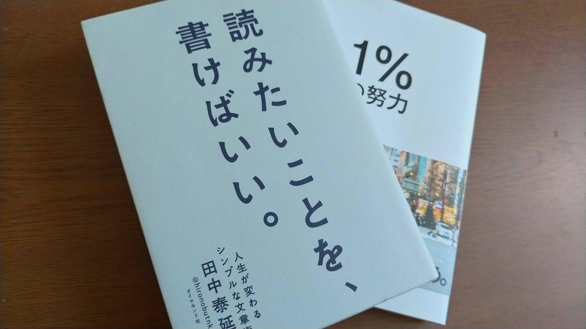 『1%の努力』と『読みたいことを、書けばいい。』