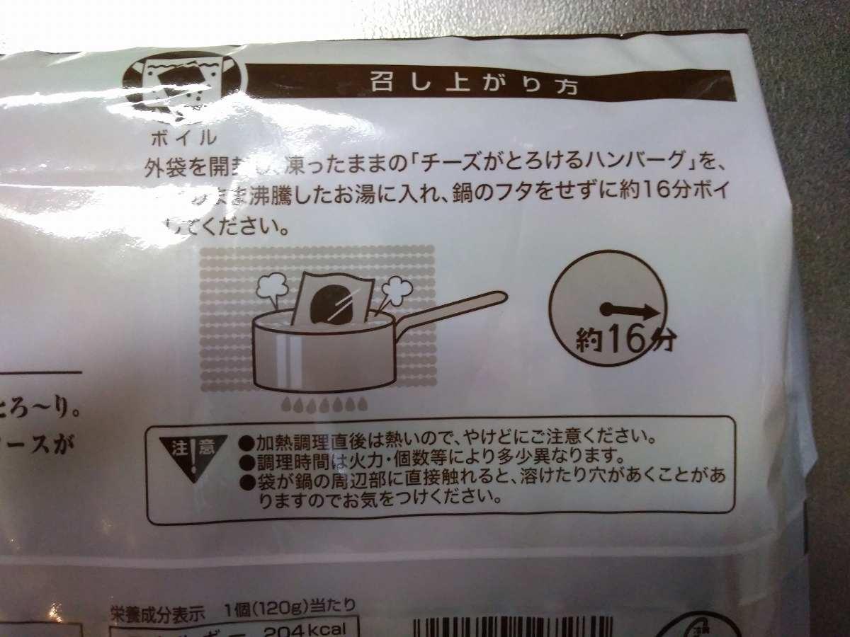 ボイルでの調理方法説明