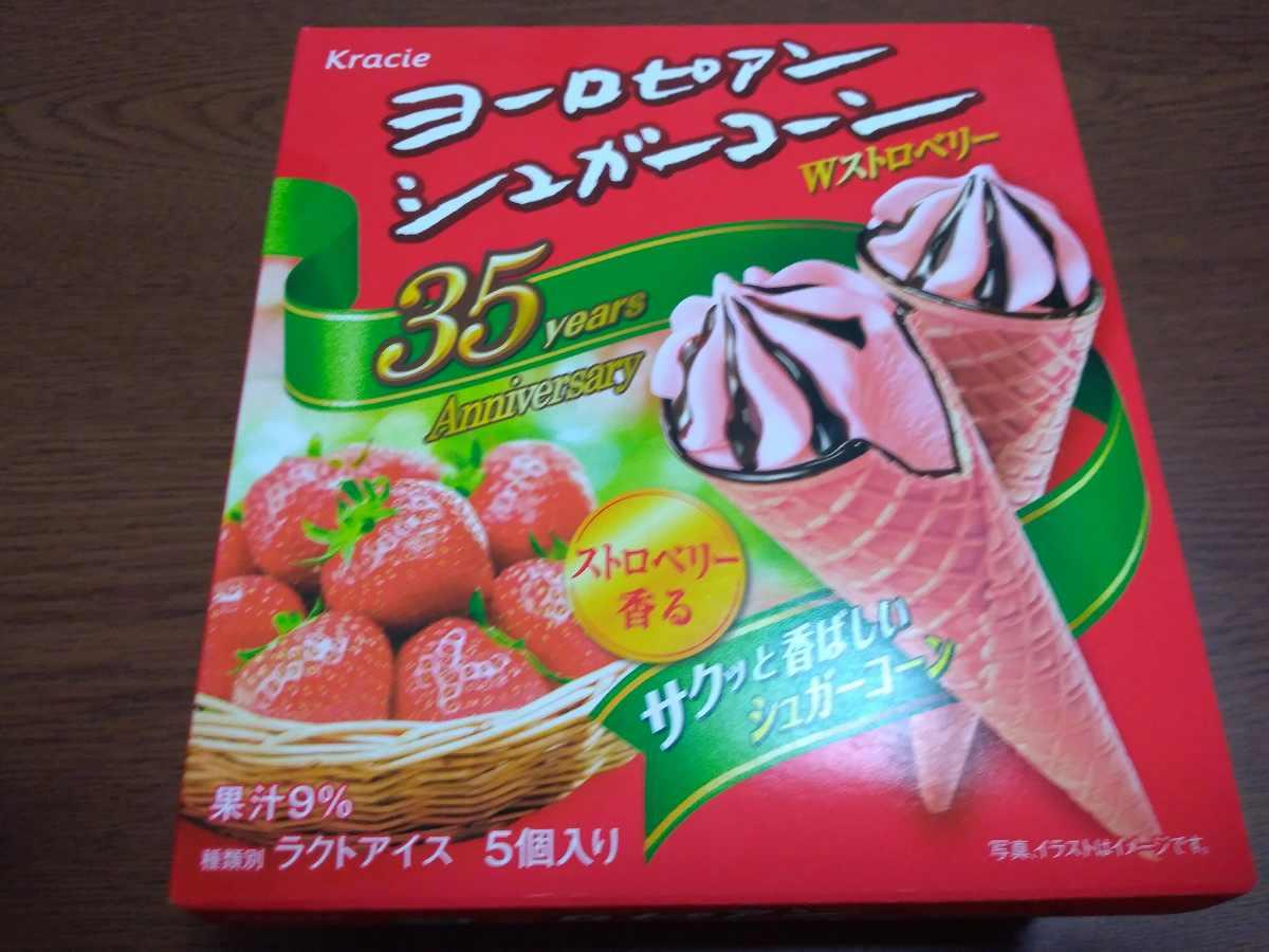 ヨーロピアンシュガーコーンのイチゴ味