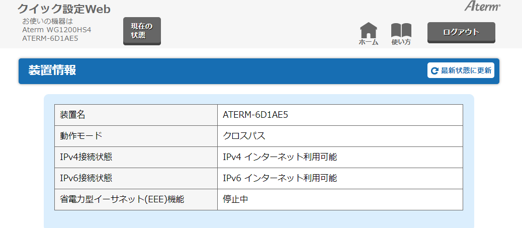 NECのルーター設定画面