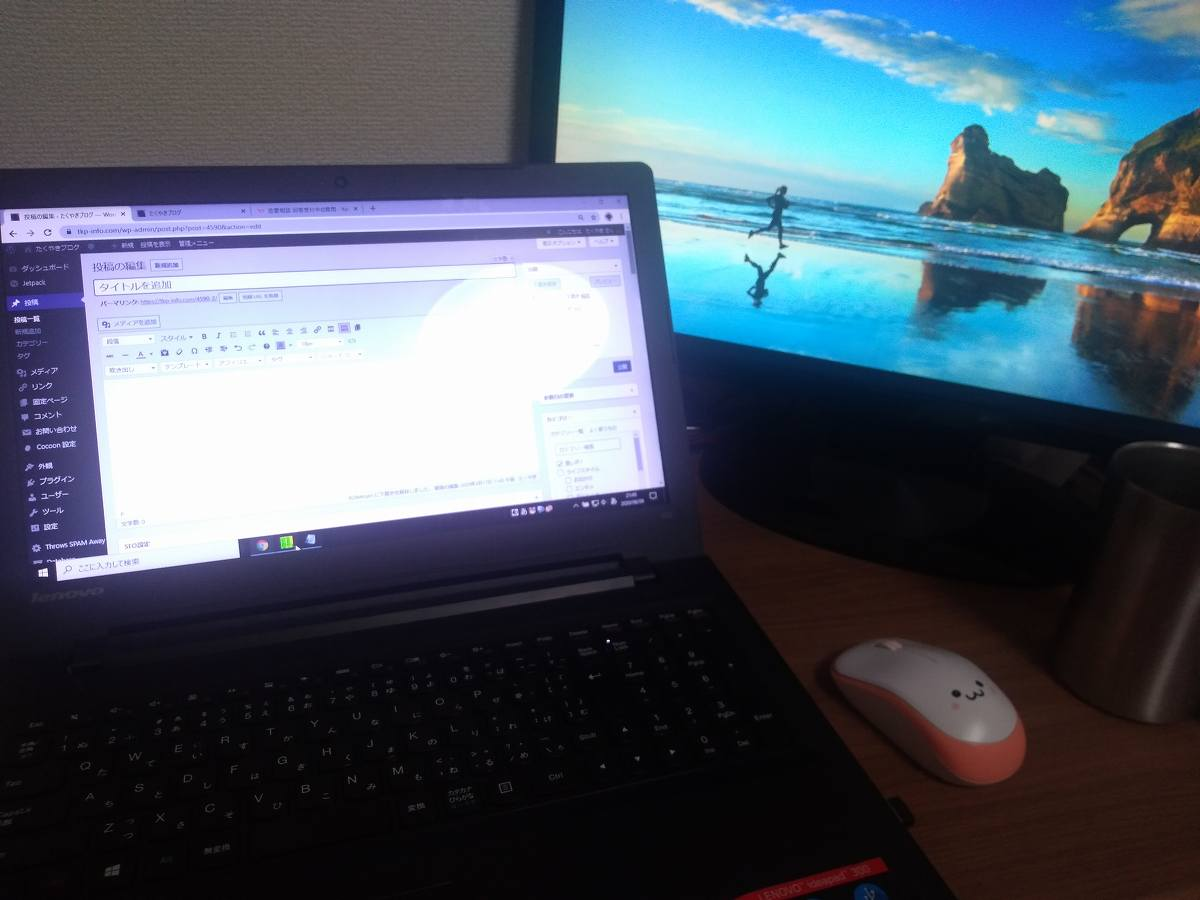 ノートPCとモニタ