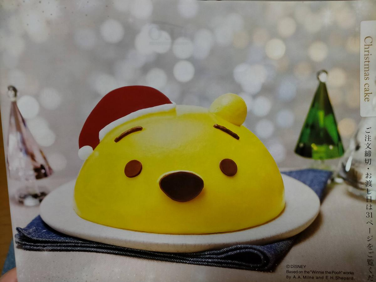 プーさんのクリスマスケーキ