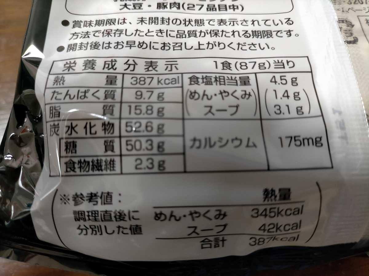 CGC煮干しラーメンの栄養表示