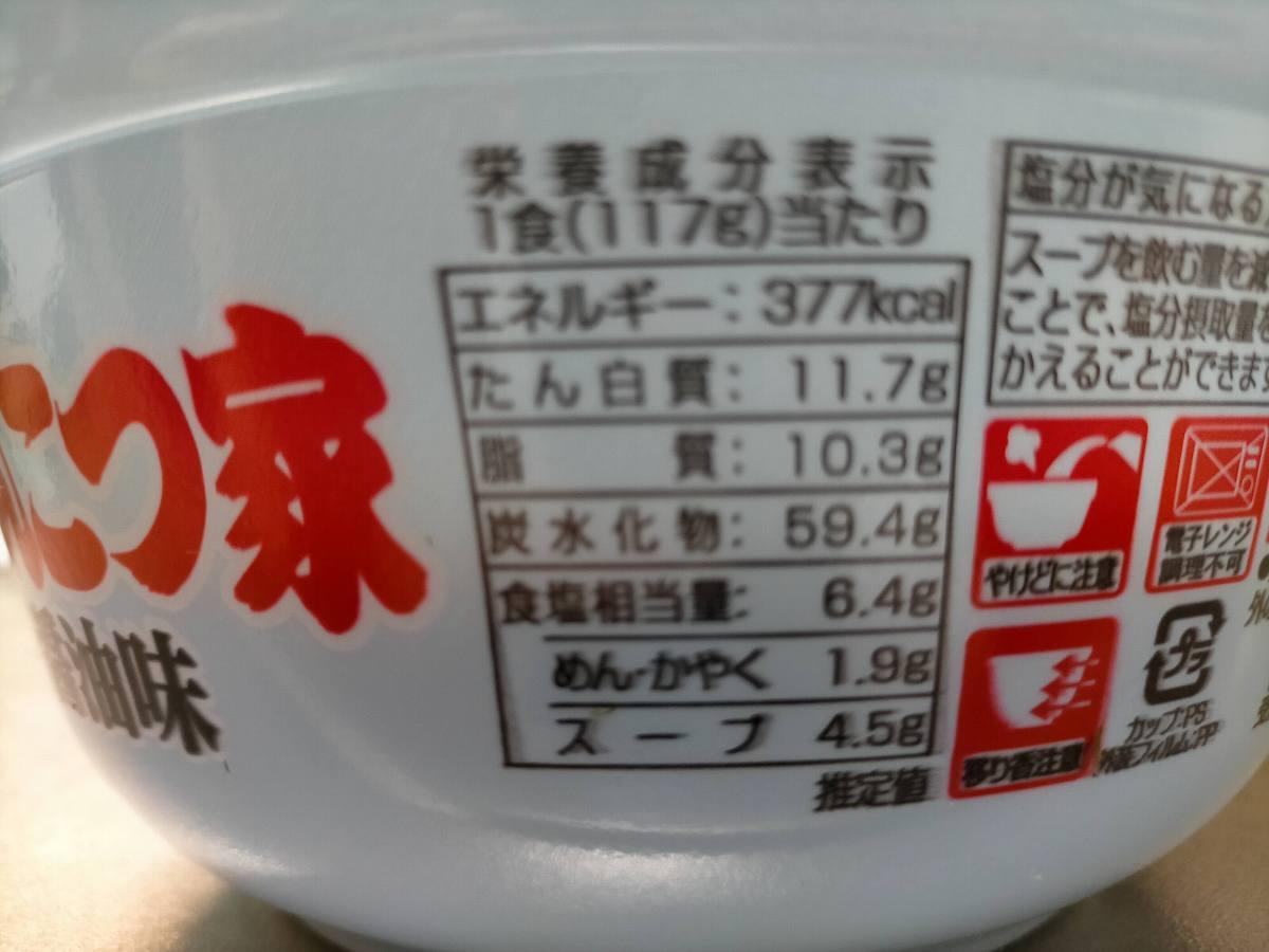 カップラーメンの栄養成分表示