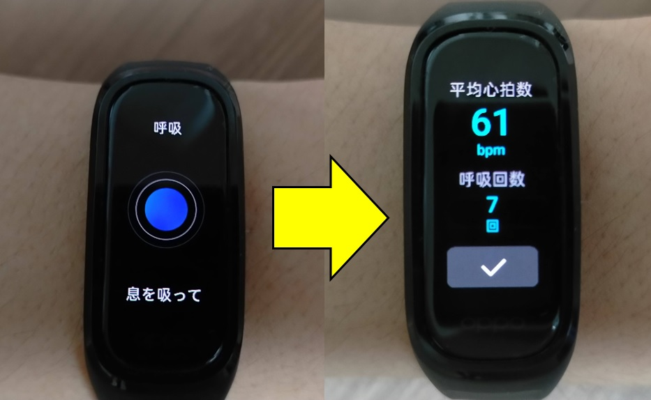 OPPO Band Styleで呼吸を測定