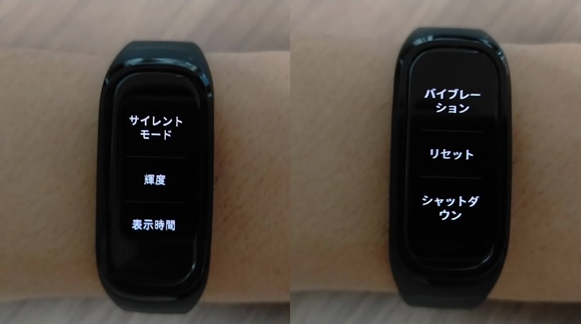 OPPO Band Styleの設定項目