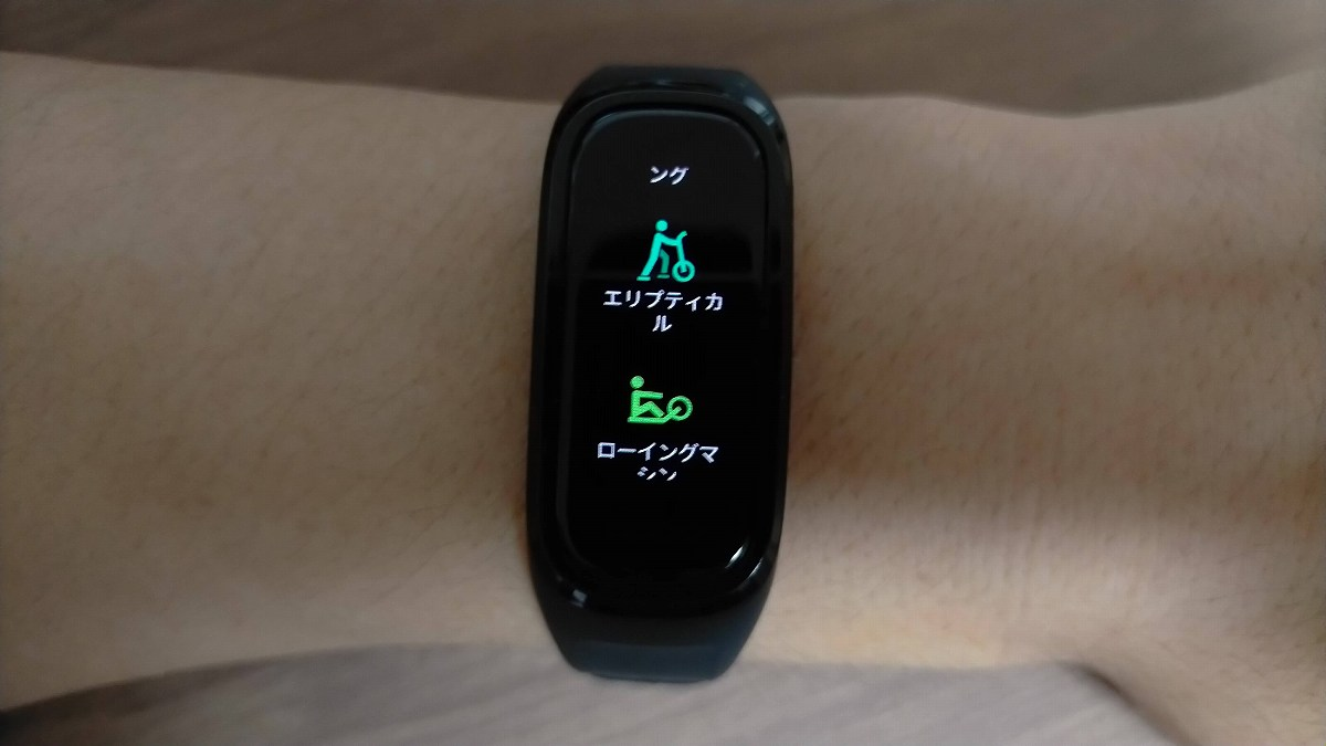OPPO Band Styleのワークアウト選択画面4