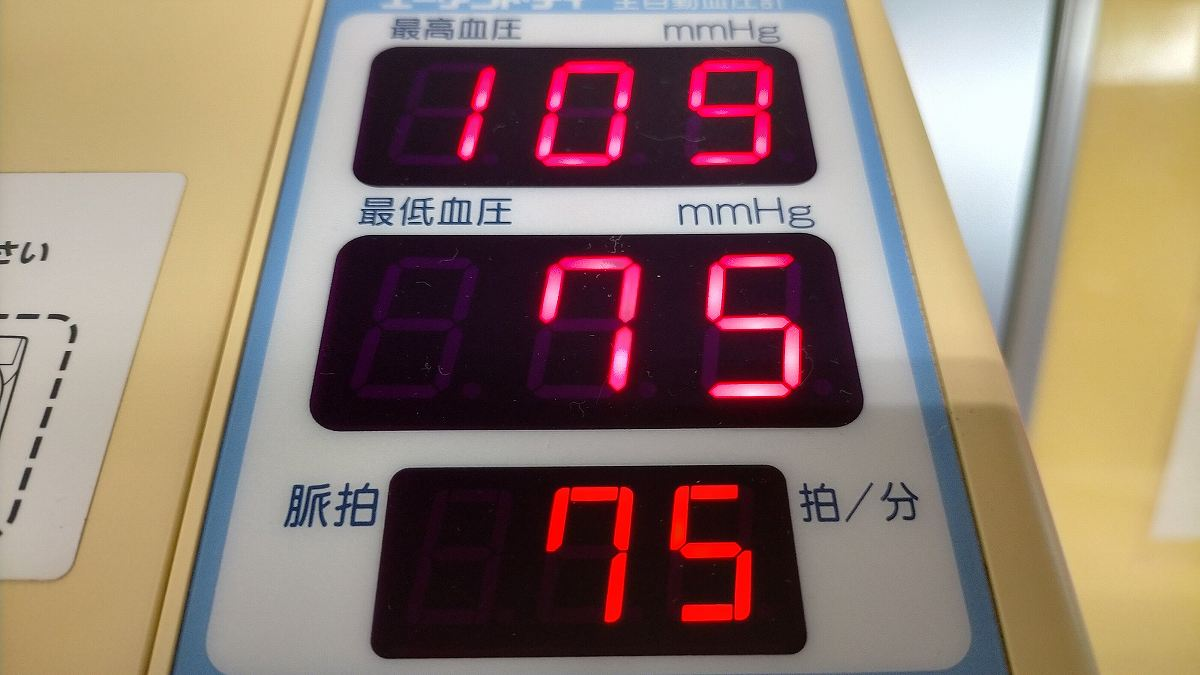 血圧計の測定結果