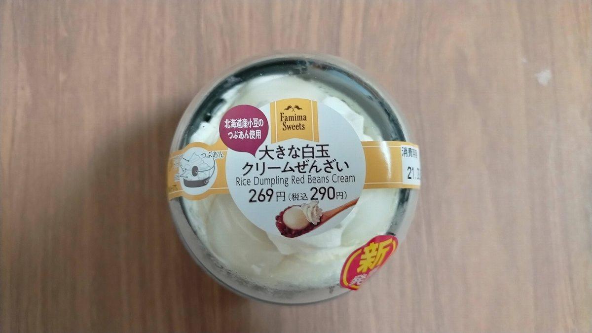 ファミマ「大きな白玉クリームぜんざい」